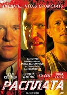 Blood Out - Russian DVD cover (xs thumbnail)