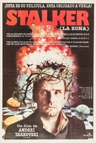 Stalker - Argentinian Movie Poster (xs thumbnail)