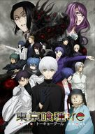 """""""Tokyo Ghoul"""" - Japanese Movie Cover (xs thumbnail)"""