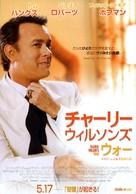 Charlie Wilson's War - Japanese Movie Poster (xs thumbnail)