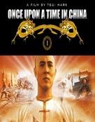Wong Fei Hung - Blu-Ray movie cover (xs thumbnail)