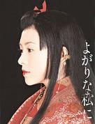 Princess Racoon - Japanese poster (xs thumbnail)