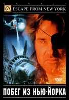 Escape From New York - Russian Movie Cover (xs thumbnail)
