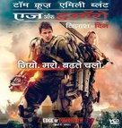 Live Die Repeat: Edge of Tomorrow - Indian Movie Cover (xs thumbnail)