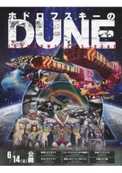 Jodorowsky's Dune - Japanese Movie Poster (xs thumbnail)
