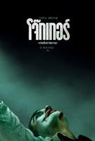 Joker - Thai Movie Poster (xs thumbnail)