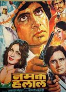 Namak Halaal - Indian Movie Poster (xs thumbnail)