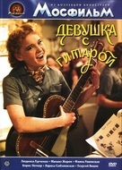 Devushka s gitaroy - Russian Movie Cover (xs thumbnail)