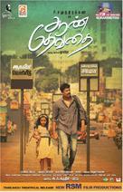 Aan Devathai - Indian Movie Poster (xs thumbnail)