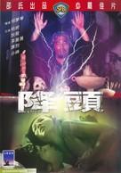 Gong tau - Hong Kong Movie Cover (xs thumbnail)