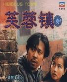 Fu rong zhen - Chinese DVD cover (xs thumbnail)