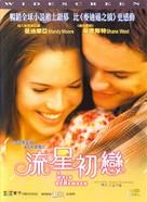 A Walk to Remember - Hong Kong poster (xs thumbnail)