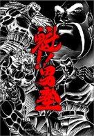 Sakigake!! Otokojuku - Japanese poster (xs thumbnail)