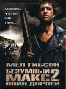 Mad Max 2 - Russian Movie Cover (xs thumbnail)