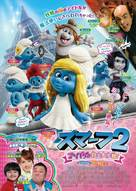 The Smurfs 2 - Japanese Movie Poster (xs thumbnail)