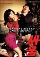 Ssa-woom - South Korean Movie Poster (xs thumbnail)