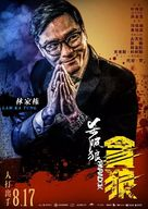 Sha po lang: taam long - Chinese Movie Poster (xs thumbnail)