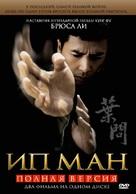 Yip Man 2: Chung si chuen kei - Russian DVD cover (xs thumbnail)