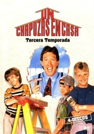 """Home Improvement"" - Spanish DVD cover (xs thumbnail)"