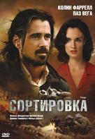 Triage - Russian DVD movie cover (xs thumbnail)