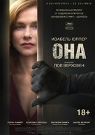 Elle - Russian Movie Poster (xs thumbnail)