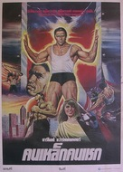 Raw Deal - Thai Movie Poster (xs thumbnail)