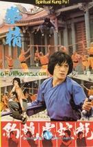 Spiritual Kung Fu - Hong Kong VHS cover (xs thumbnail)