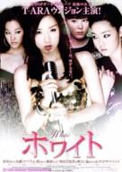 Hwa-i-teu: Jeo-woo-eui Mel-lo-di - Japanese Movie Poster (xs thumbnail)