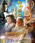 """Feng shen bang 2"" - Chinese Movie Cover (xs thumbnail)"