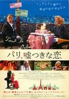 Tout le monde debout - Japanese Movie Poster (xs thumbnail)