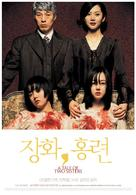 Janghwa, Hongryeon - South Korean Movie Poster (xs thumbnail)