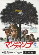 Mandingo - Japanese Movie Poster (xs thumbnail)