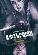 Aftershock - Bulgarian Movie Poster (xs thumbnail)