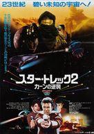 Star Trek: The Wrath Of Khan - Japanese Movie Poster (xs thumbnail)