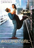While You Were Sleeping - Japanese Movie Poster (xs thumbnail)