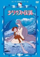 The Princess and the Goblin - Japanese DVD cover (xs thumbnail)