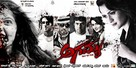 Agamya - Indian Movie Poster (xs thumbnail)