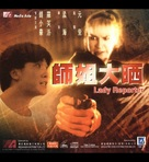 The Blonde Fury - Chinese poster (xs thumbnail)