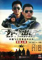 Jian Shi Chu Ji - Chinese DVD cover (xs thumbnail)