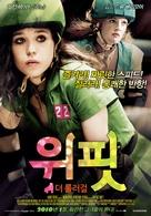 Whip It - South Korean Movie Poster (xs thumbnail)