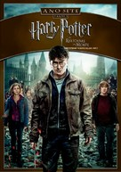 Harry Potter and the Deathly Hallows: Part II - Brazilian DVD cover (xs thumbnail)