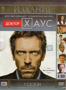"""House M.D."" - Russian Movie Cover (xs thumbnail)"