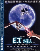 E.T.: The Extra-Terrestrial - Chinese Movie Poster (xs thumbnail)