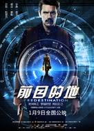 Predestination - Chinese Movie Poster (xs thumbnail)