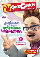 """Fiksiki"" - Russian Movie Cover (xs thumbnail)"