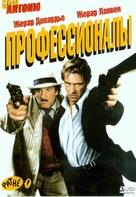 San-Antonio - Russian Movie Cover (xs thumbnail)
