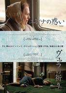 Elena - Japanese Combo poster (xs thumbnail)