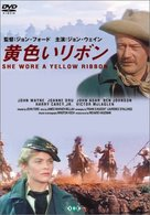 She Wore a Yellow Ribbon - Japanese DVD cover (xs thumbnail)