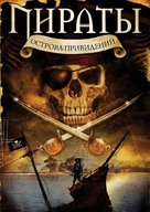 Pirates of Ghost Island - Russian Movie Cover (xs thumbnail)