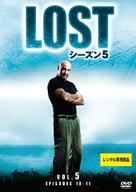 """Lost"" - Japanese DVD movie cover (xs thumbnail)"